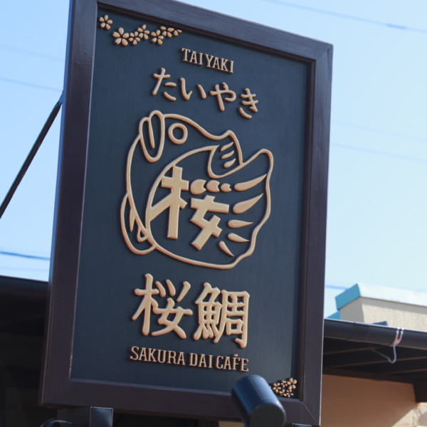 たいやき桜鯛カフェ(Taiyaki Sakuradai Cafe)