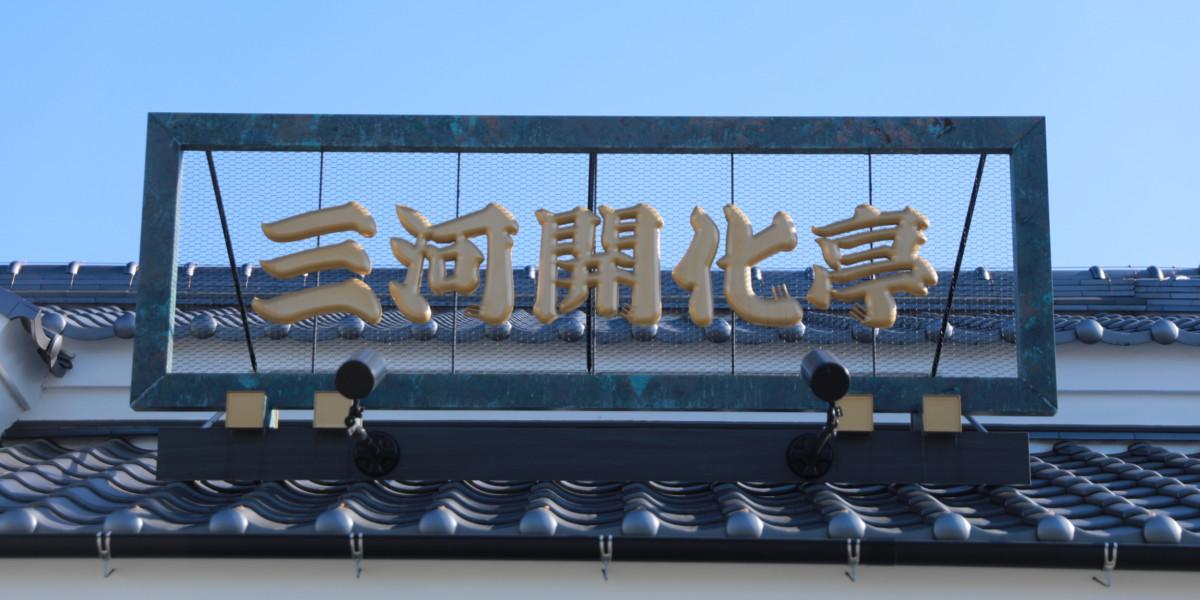 ラーメン店 三河開化亭