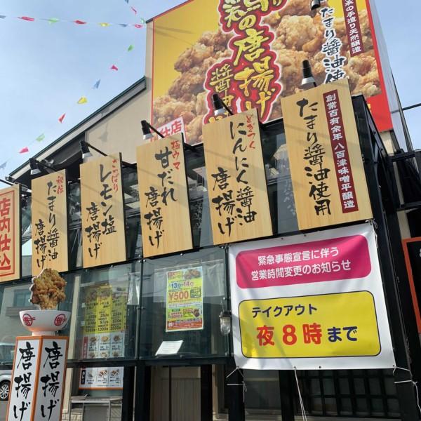 三河開化亭ZIPANG(ジパング)10484豊橋前田店